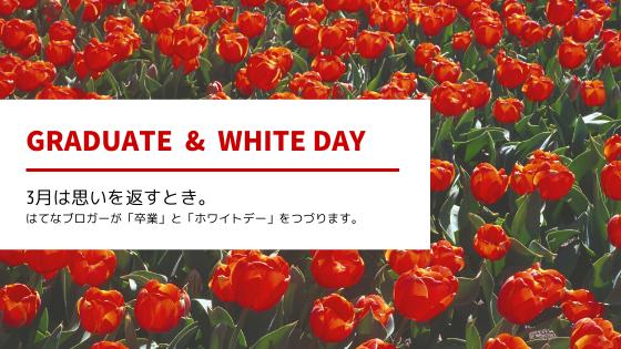 3月は思いを返すとき。はてなブロガーが「卒業」と「ホワイトデー」をつづります。の画像