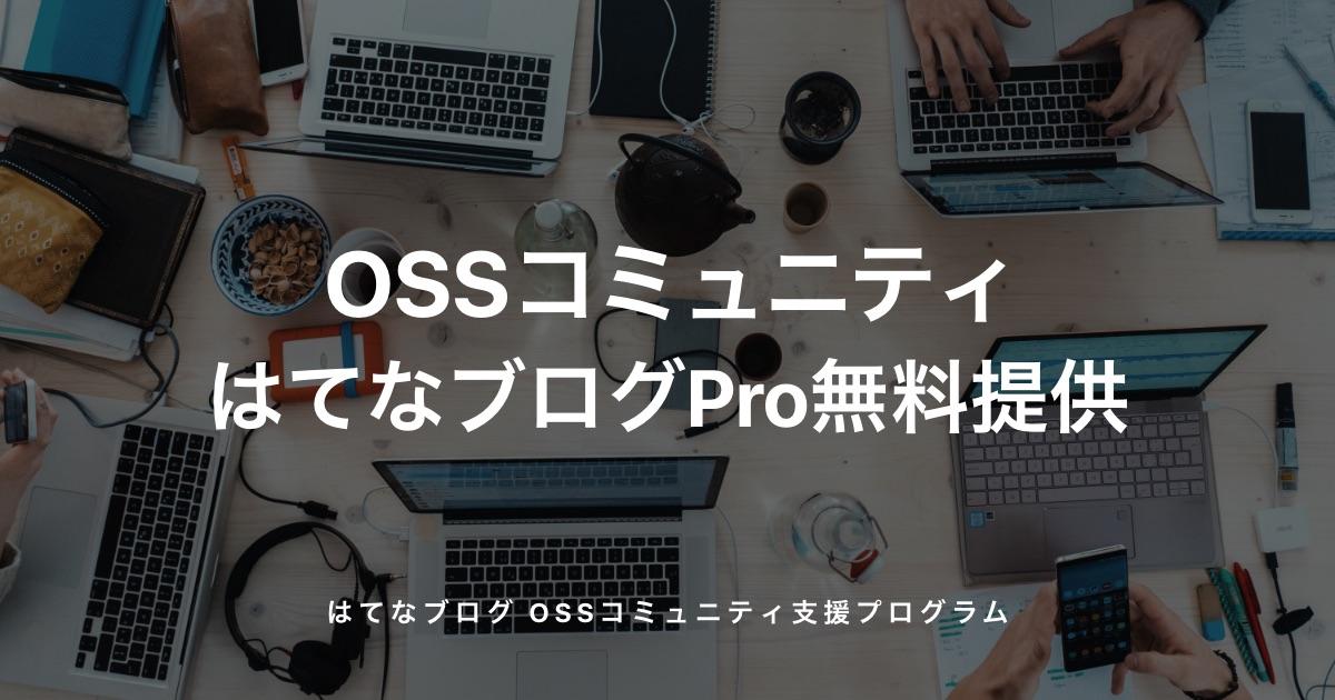 はてなブログ OSSコミュニティ支援プログラム