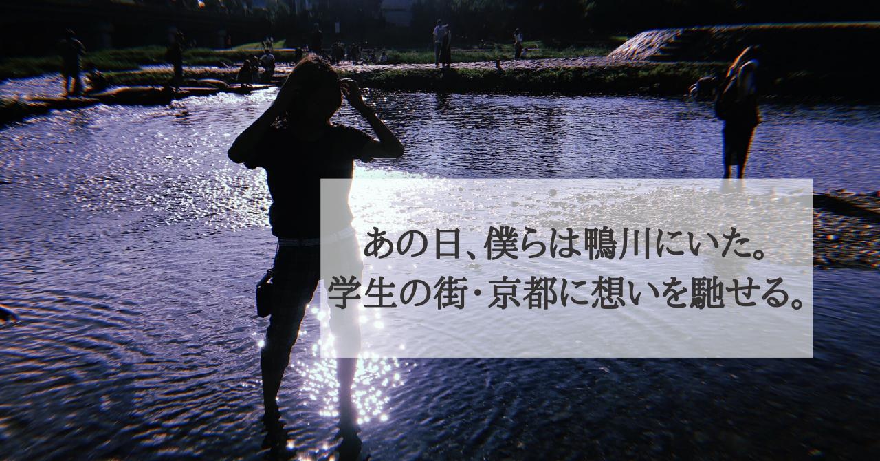 あの日、僕らは鴨川にいた。学生の街・京都に思いを馳せる。の画像
