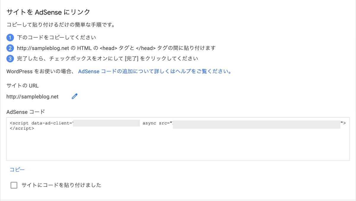 「サイトをAdSenseにリンク」画面のアドセンスコード部分のスクリーンショット
