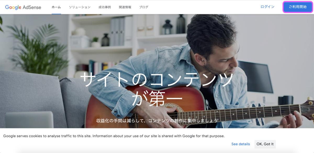 「Googleアドセンス」サイトトップのスクリーンショット