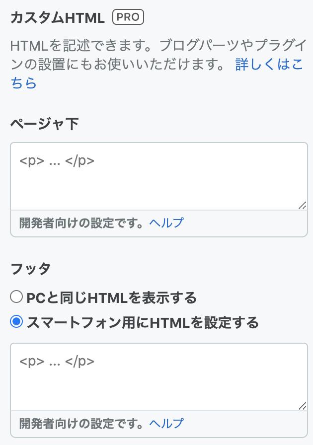 「スマートフォン版フッタ、ページャ下」設定画面のスクリーンショット