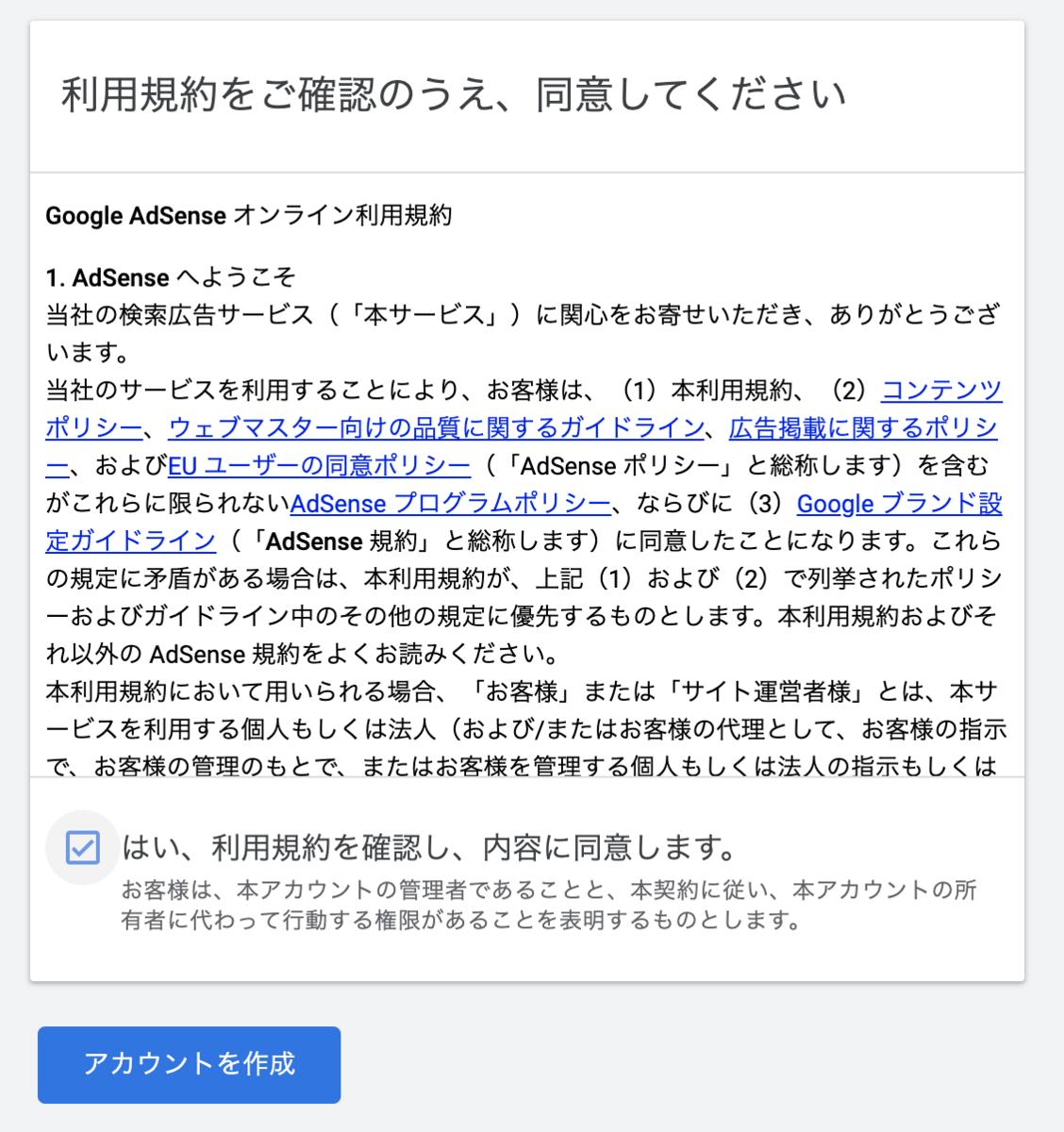 Google アドセンスお申し込み確認画面スクリーンショットの続き
