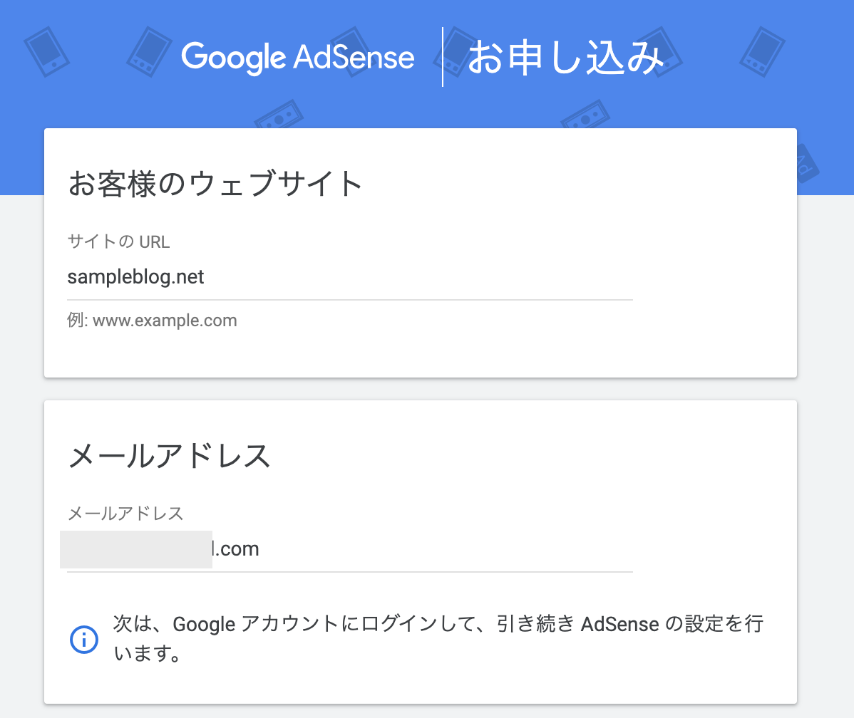 Googleアドセンスお申し込み画面のスクリーンショット