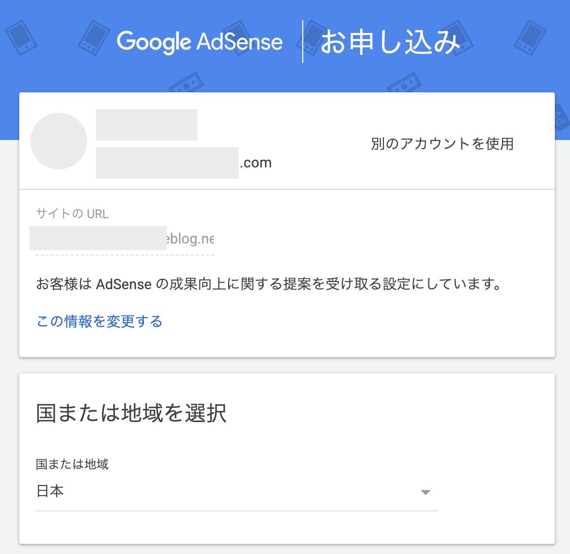 Google アドセンスお申し込み確認画面スクリーンショット