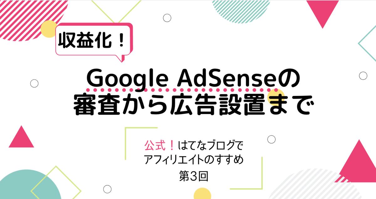 はてなブログをGoogle AdSenseで収益化!審査から広告設置まで詳しく解説【公式!はてなブログでアフィリエイトのすすめ第3回】の画像