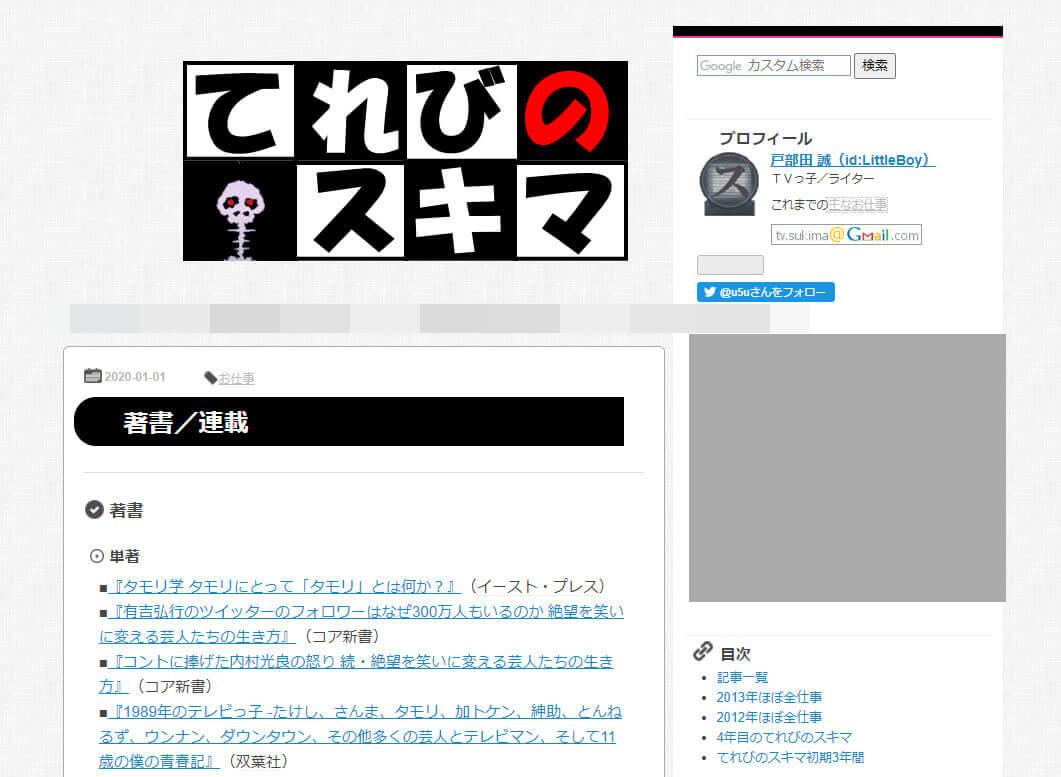 「てれびのスキマ」トップページ