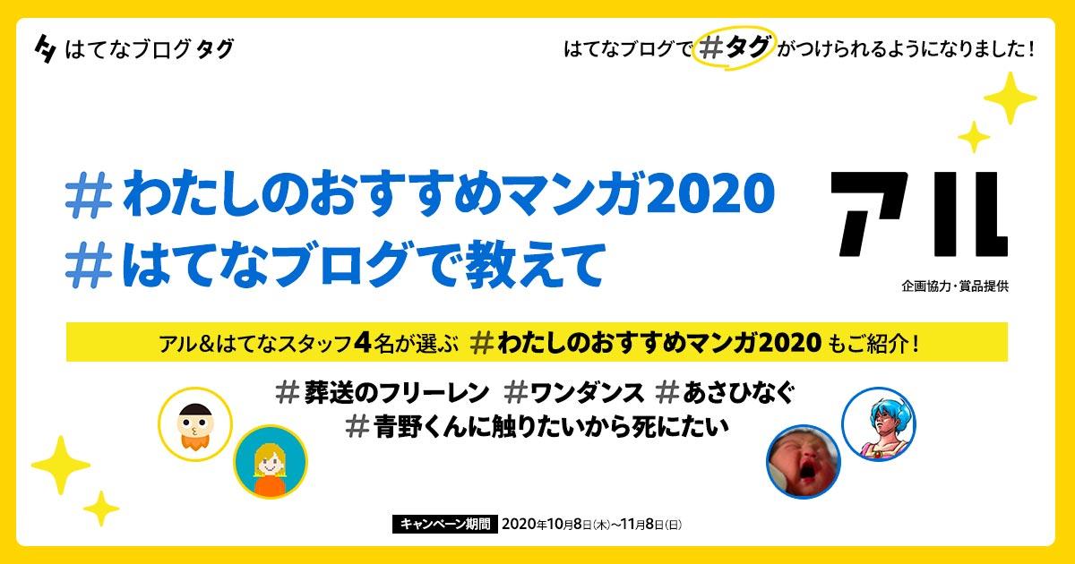 f:id:hatenablog:20201006111250j:plain