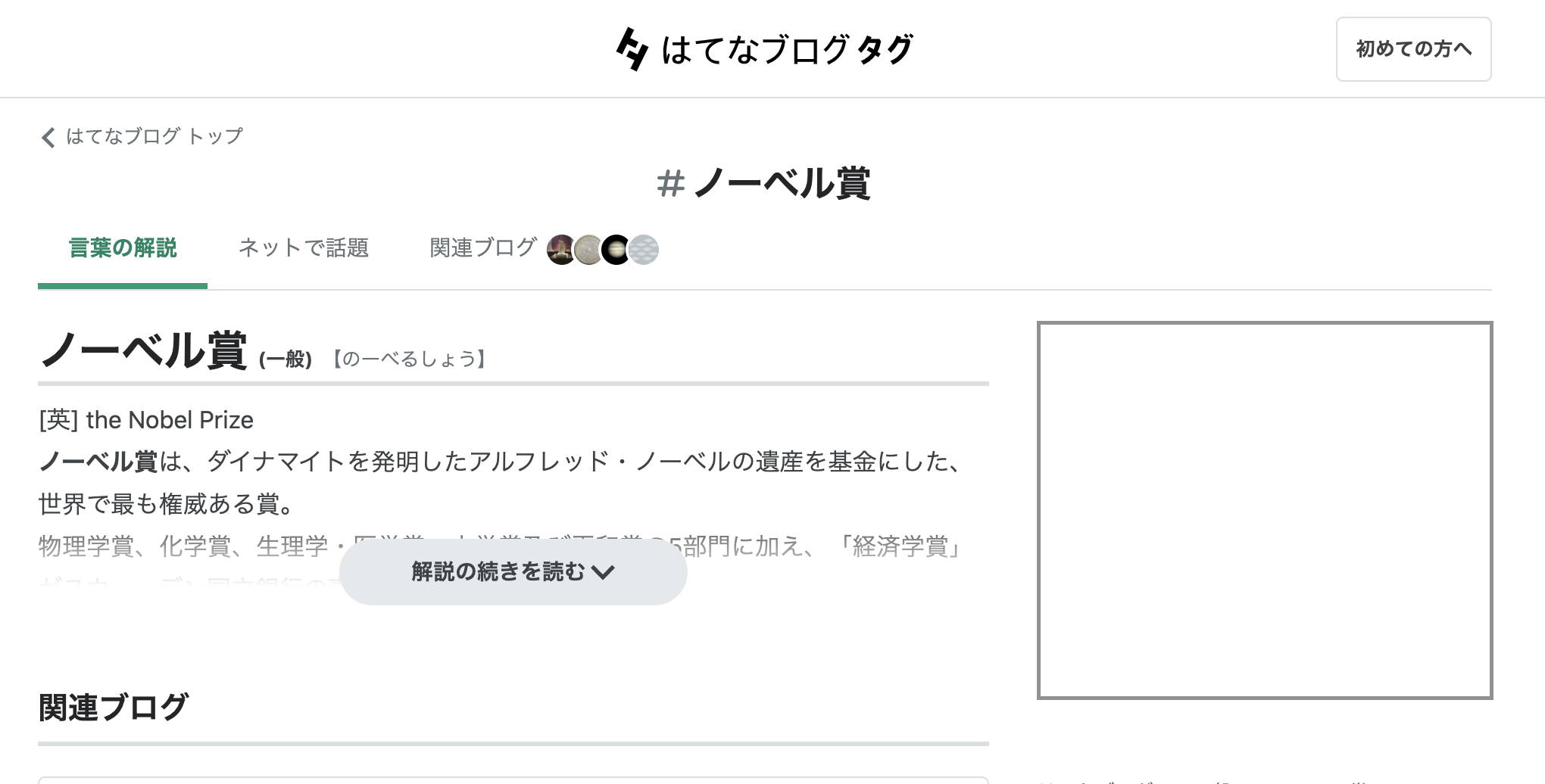 タグページトップ画面スクリーンショット
