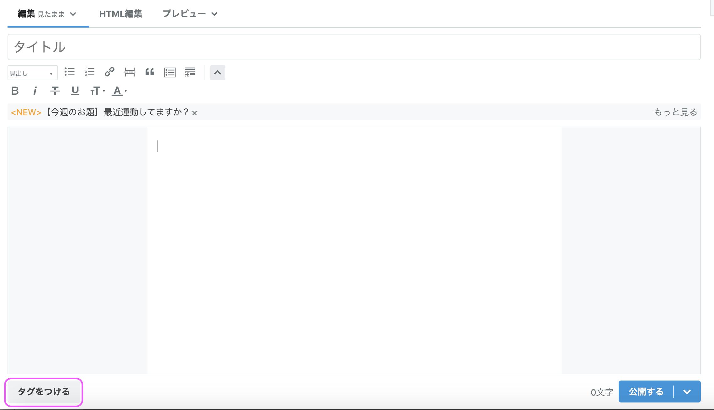 記事編集画面スクリーンショット