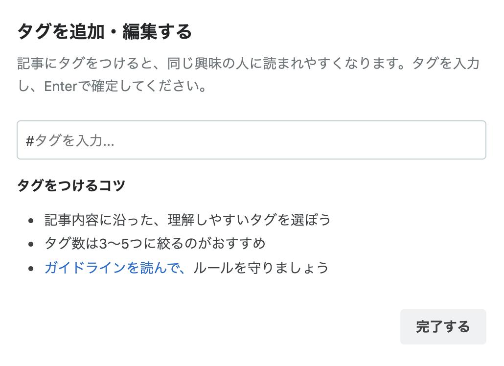 タグ編集画面スクリーンショット