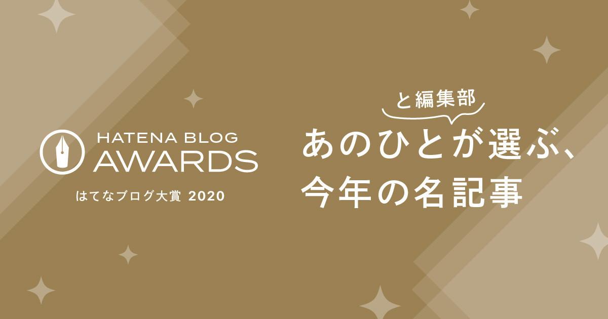はてなブログ大賞2020