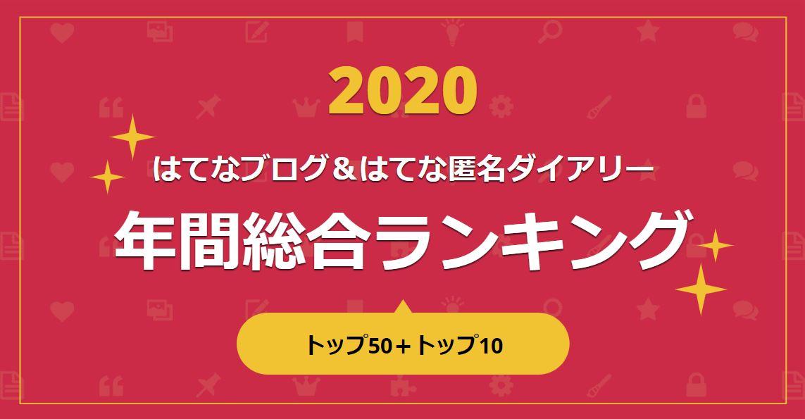 年間総合はてなブログランキング2020