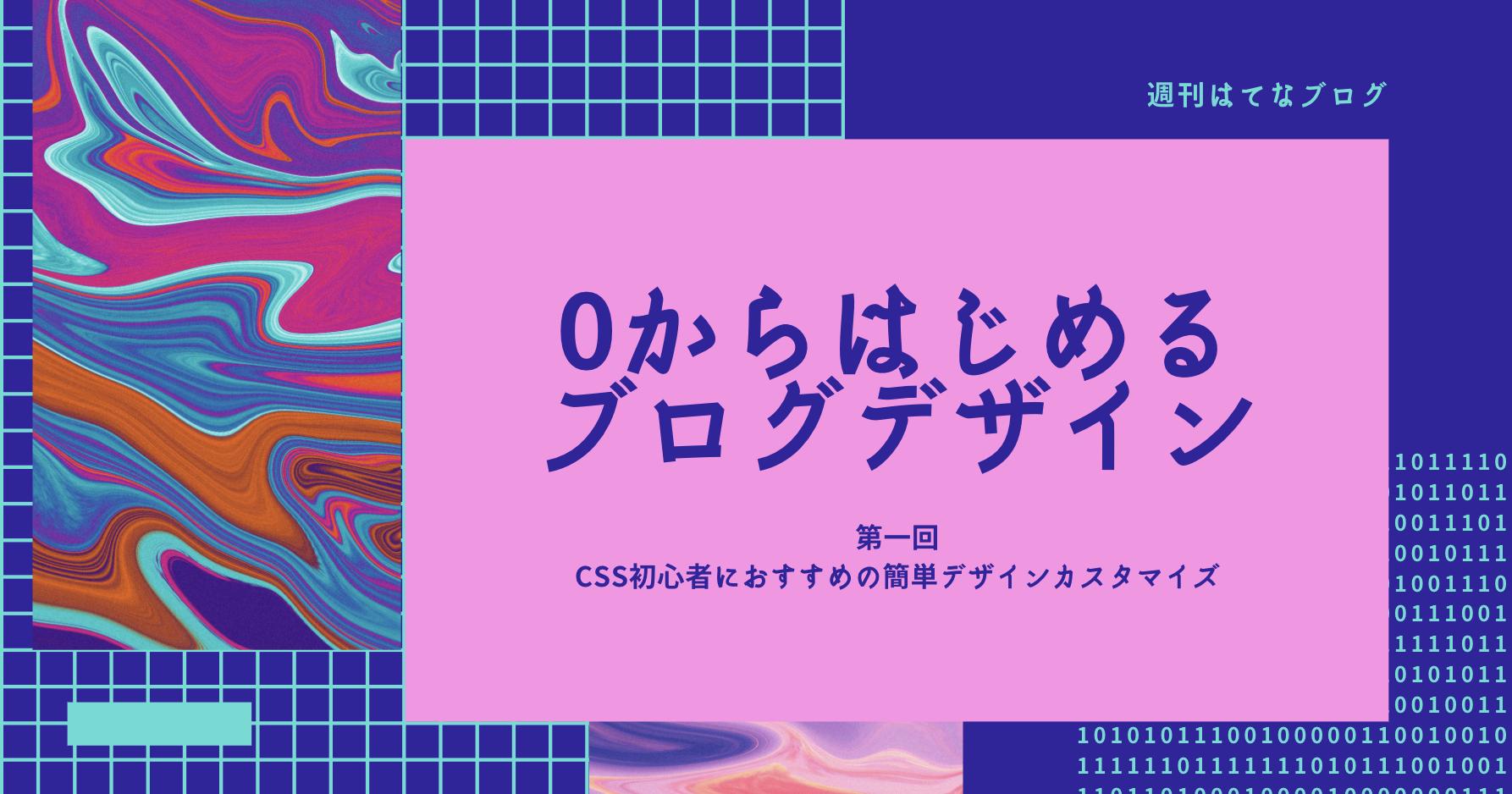 0からはじめるブログデザイン
