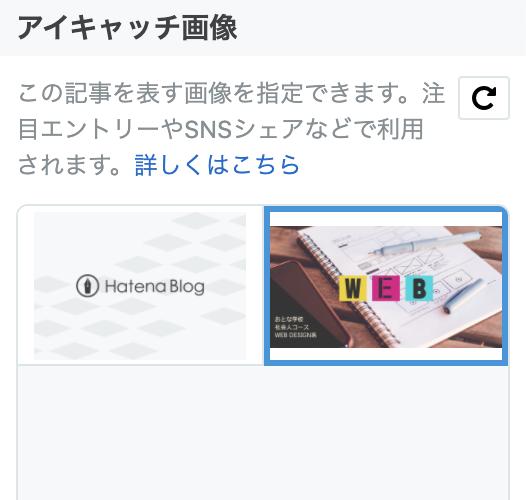 アイキャッチ画像を選択するスクリーンショット