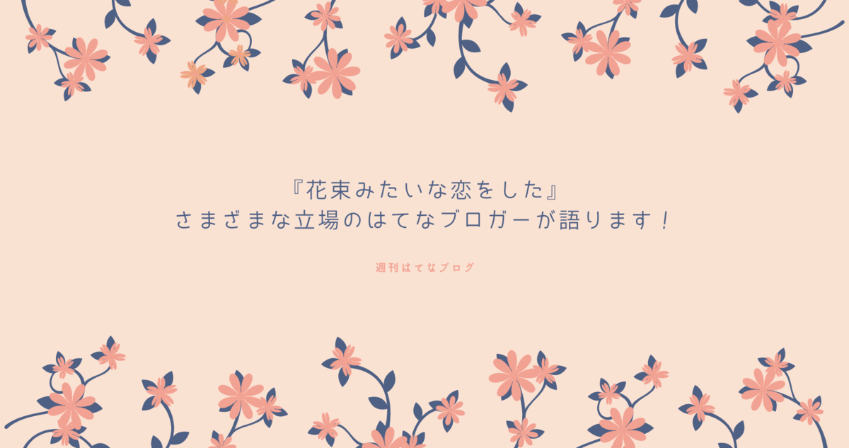 みたい 恋 した 京都 な 花束 を