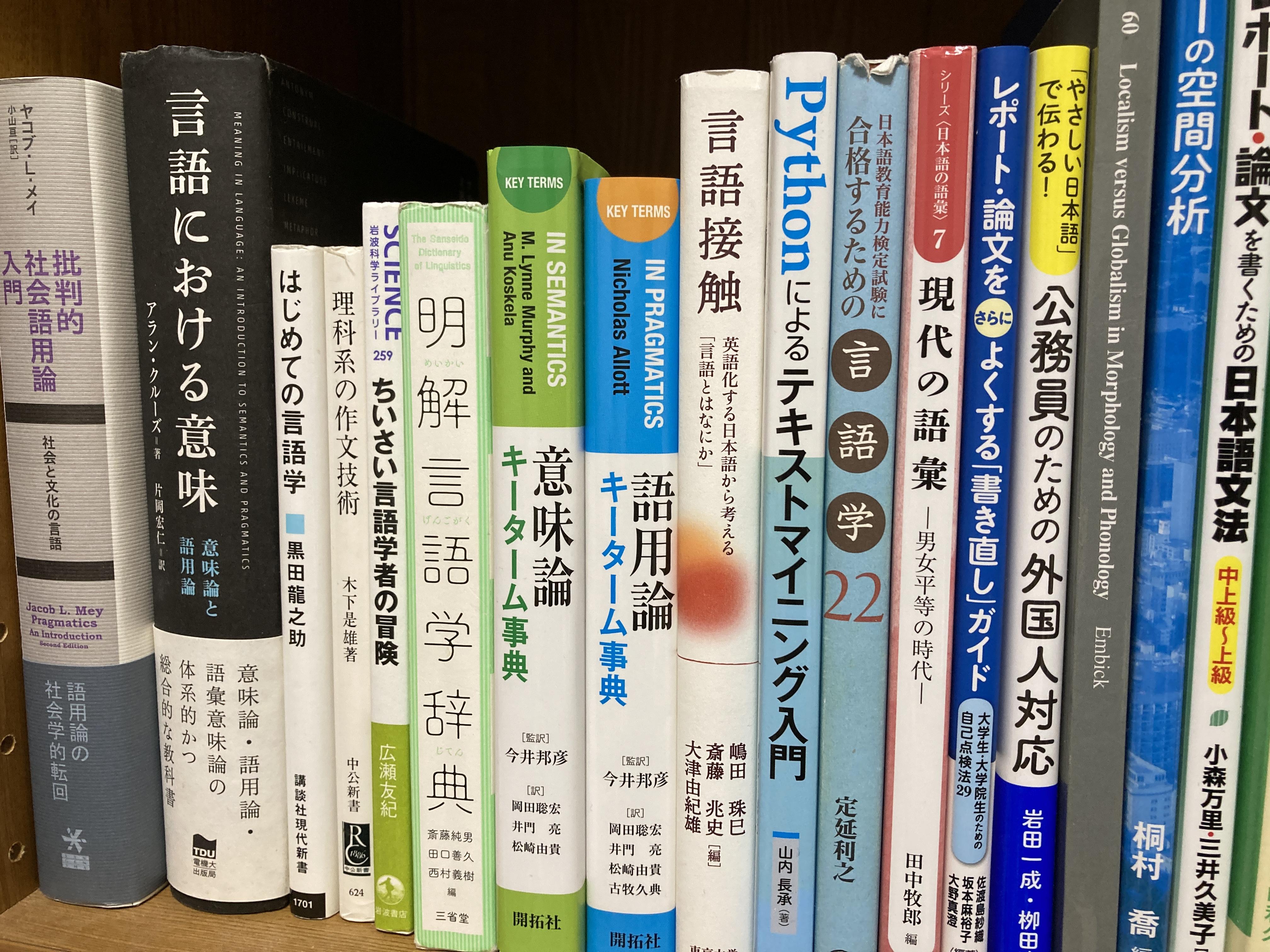 田川さんの本棚