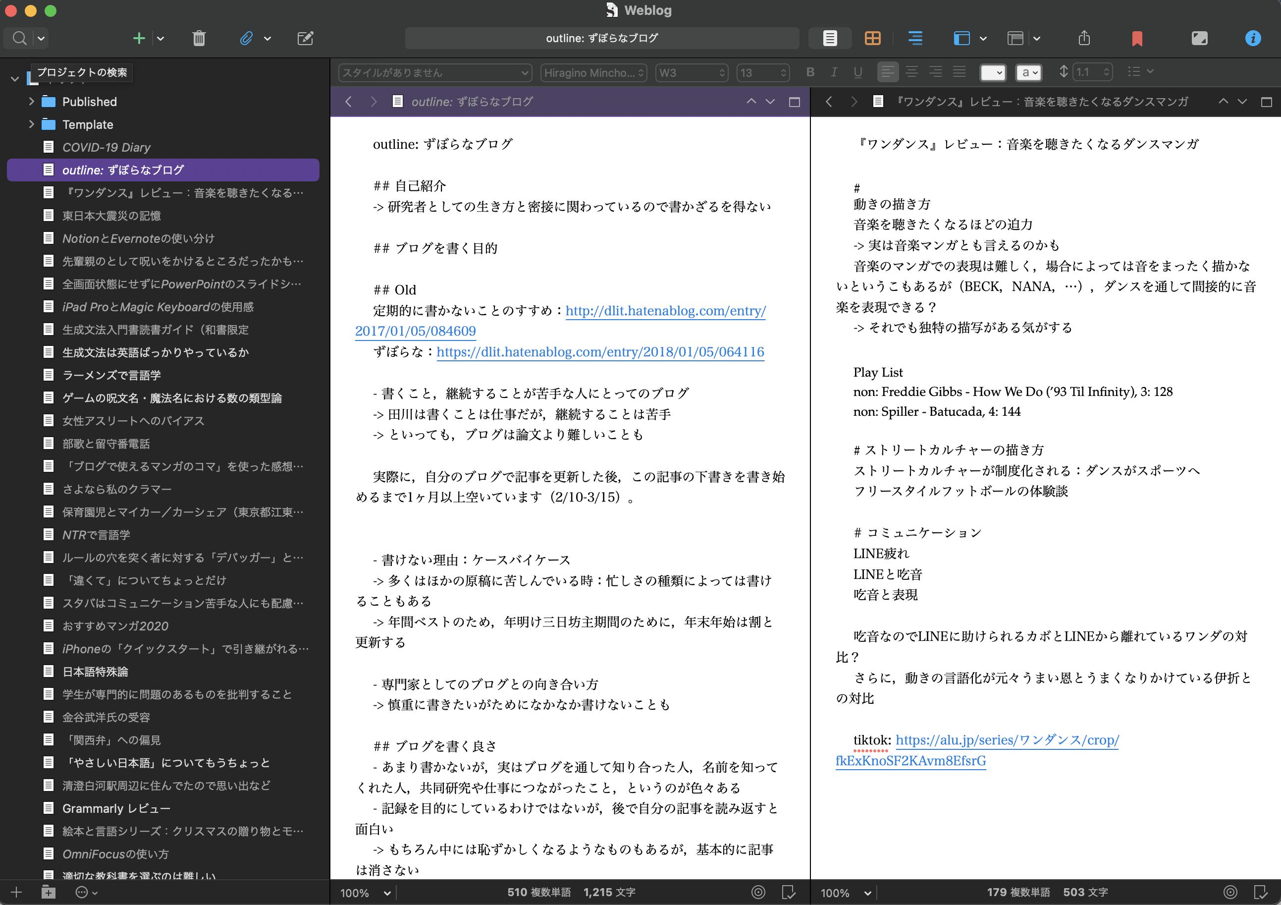 Scrivenerの作業画面スクリーンショット