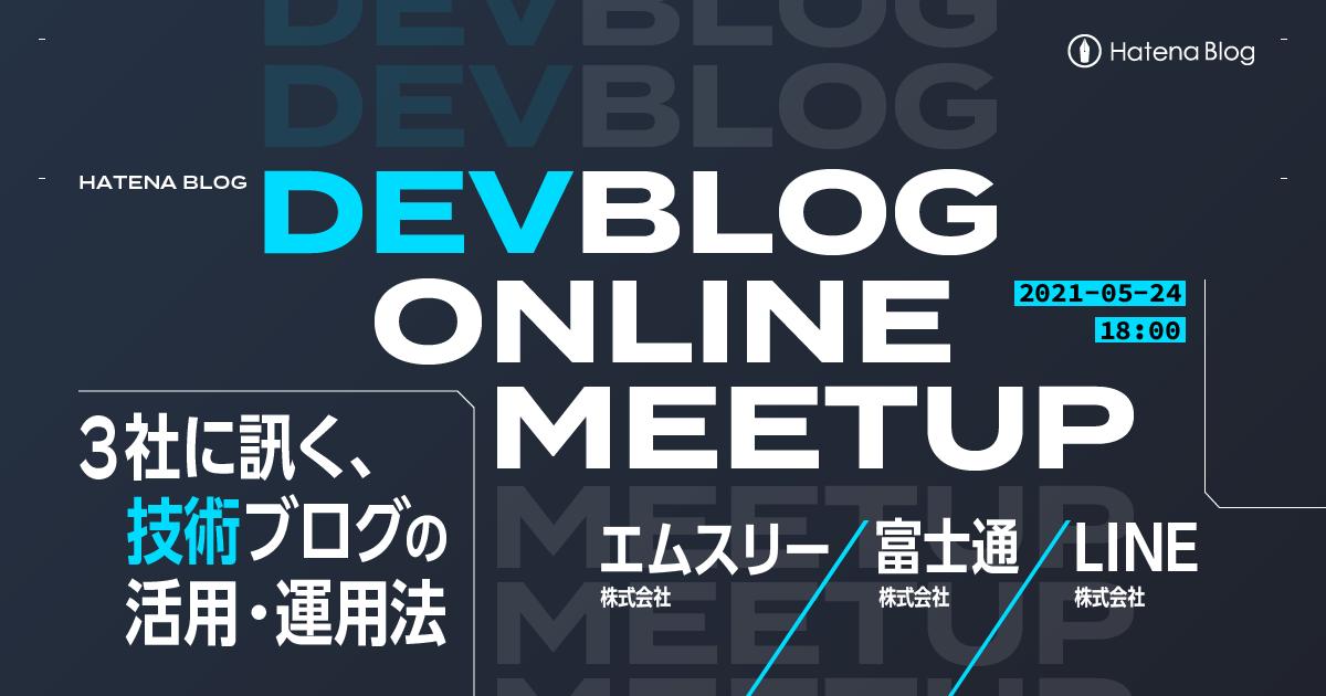 はてなブログ DevBlog Online Meetup