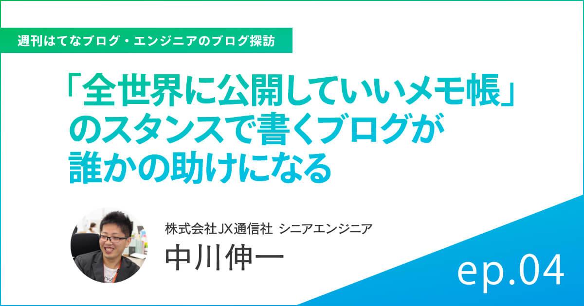 週刊はてなブログ【エンジニアのブログ探訪】