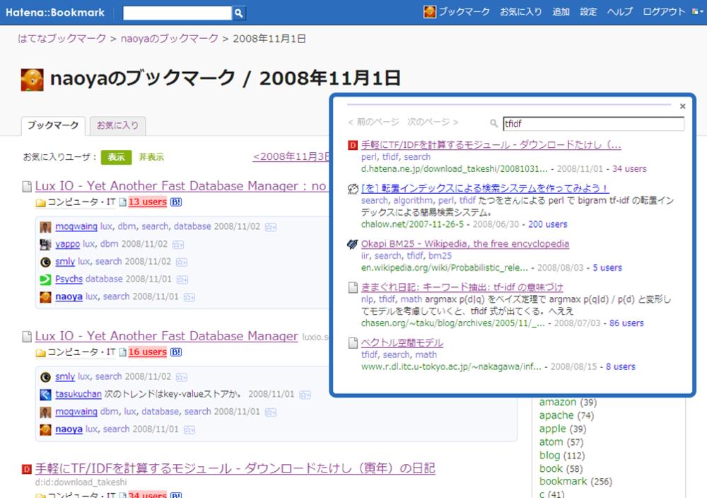 f:id:hatenabookmark:20081107113944p:image:w400