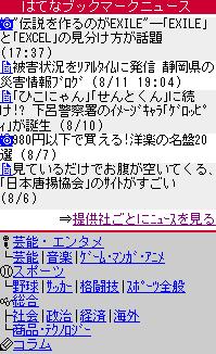 f:id:hatenabookmark:20090812193935p:image