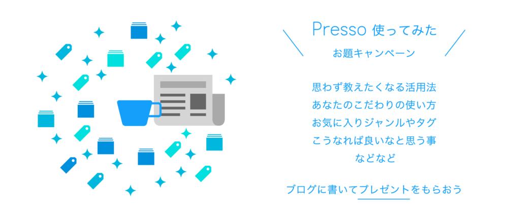 特製マグカップが当たる「Presso使ってみた」お題キャンペーン! Pressoの良いところやこだわりの使い方、期待することなどをブログに書いてください!