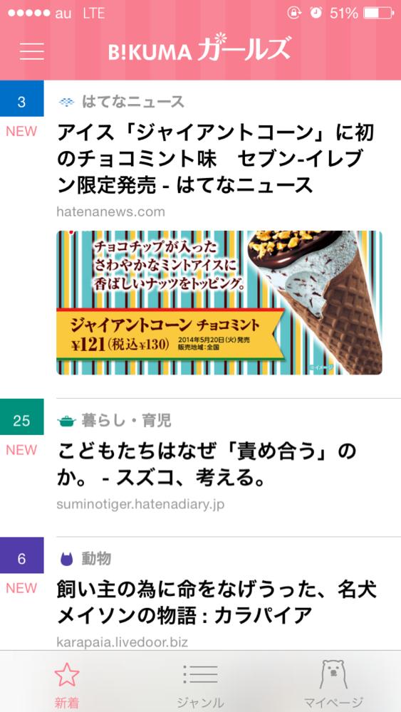 「B!KUMA ガールズ」新バージョントップ