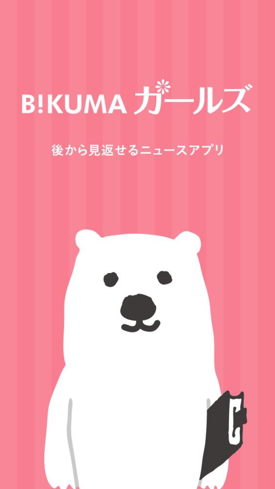 「B!KUMA ガールズ」新バージョン起動画面