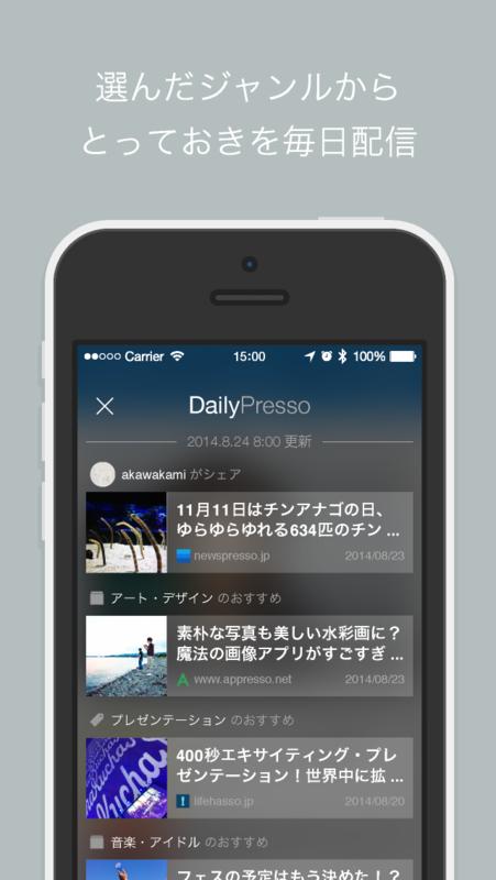 DailyPresso