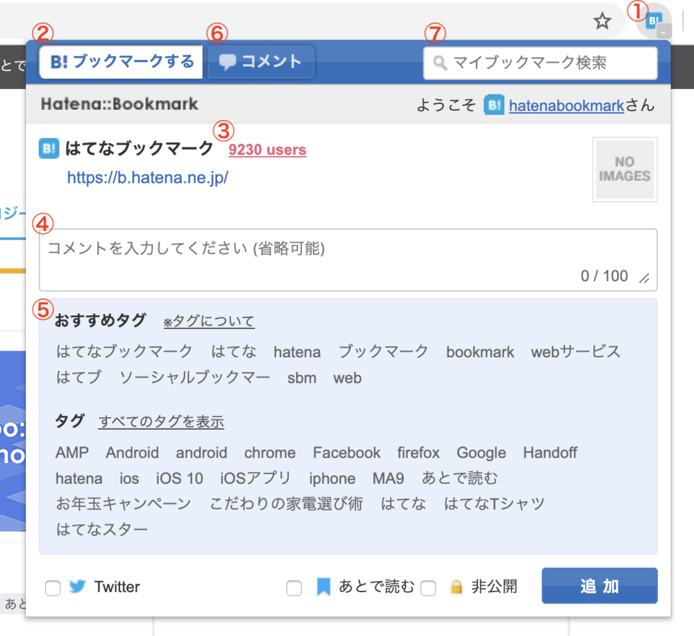 f:id:hatenabookmark:20200520142717p:plain