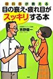 眼科医が教える 目の衰え・疲れ目がスッキリする本