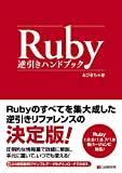 Ruby逆引きハンドブック