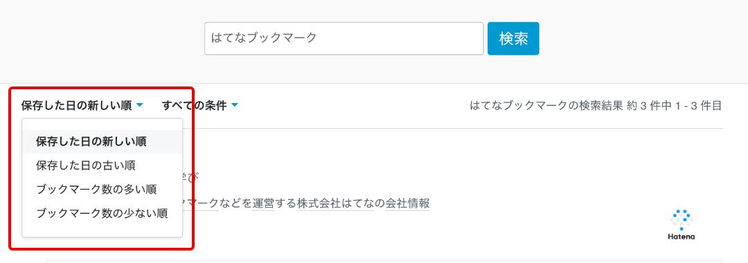 マイブックマーク検索結果の並び替えメニュー