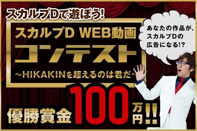 スカルプDで遊ぼう! WEB動画コンテスト ロゴ