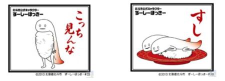 こっちみんな」などをデザインしたシールが付属します。価格は「北海道バタークッキー」が700円(税別)、「北海道バターキャンディ」が350円(税別)です。