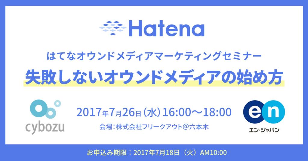 f:id:hatenabusiness:20170711174943j:plain
