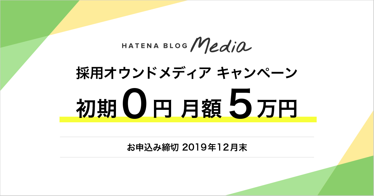 はてなブログMedia 採用オウンドメディア キャンペーン