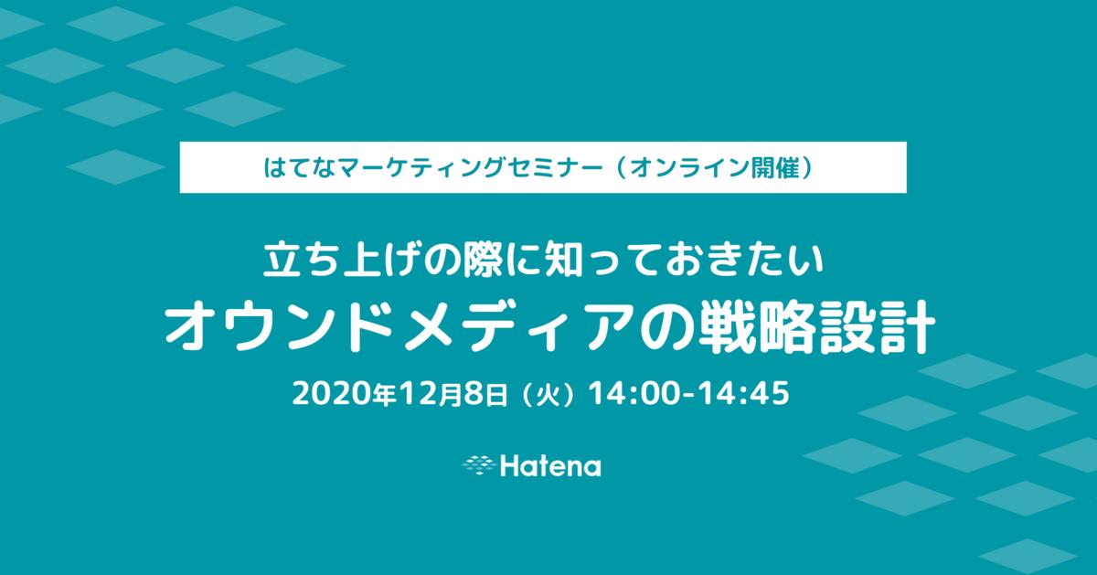 f:id:hatenabusiness:20201130125630p:plain