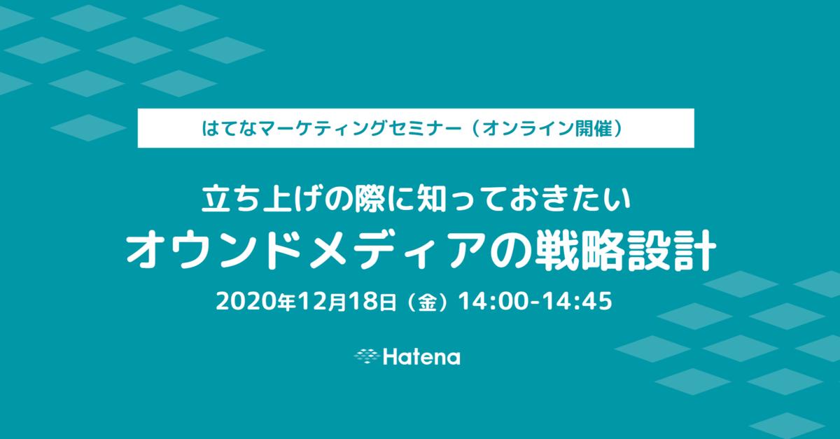 f:id:hatenabusiness:20201210163349p:plain