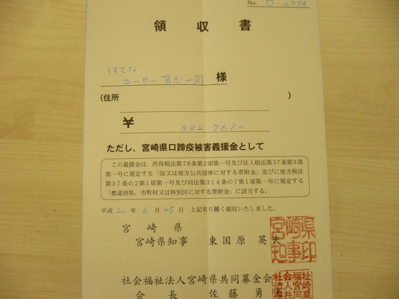 20100819105619