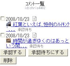 f:id:hatenadiary:20081023204433p:image