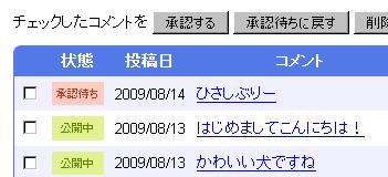 f:id:hatenadiary:20090814142611j:image