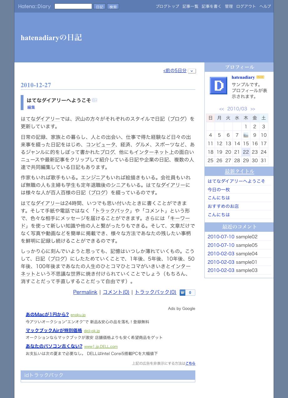f:id:hatenadiary:20110119173151p:image:w300