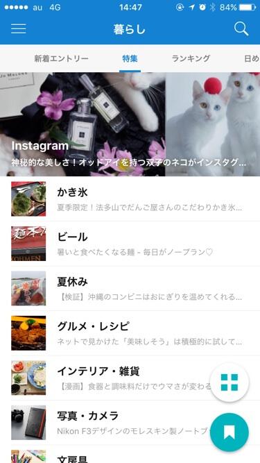 アプリで見た「暮らし」カテゴリの特集