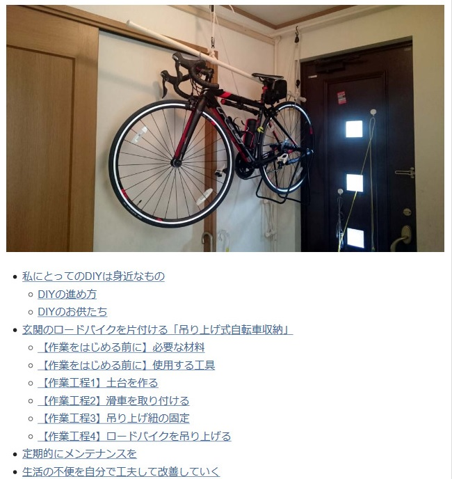 自転車の収納どうしてる? 玄関のスペースを活用した「吊り上げ式」収納アイデア - それどこ