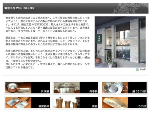 鍛金工房 WESTSIDE33【京都生活 - 京の逸品お取り寄せサイト】
