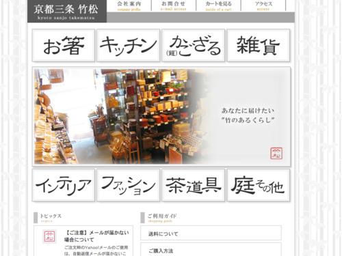 竹製品のことなら京都三条竹松で!竹製お箸、竹かご、竹ざる、竹製キッチン、竹製バックなど豊富な品揃え!