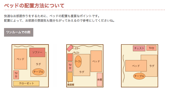 コンパクトな6畳の部屋インテリアのコツは 家具の配置や色数を工夫し