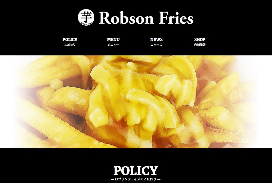 ロブソンフライズ Robson Fries